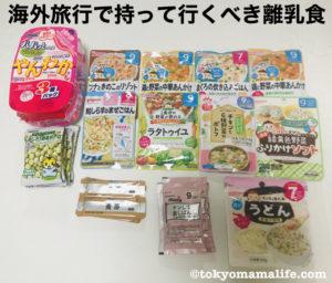 【体験談】子連れ海外旅行での持ち込み離乳食事情