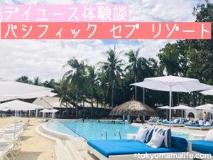 【デイユース体験談】子連れ海外旅行でパシフィック セブ リゾートPacific Cebu Resortへ