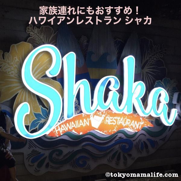 セブ島へ子連れ海外旅行!子連れディナーは「Shaka/シャカ」がおすすめ!