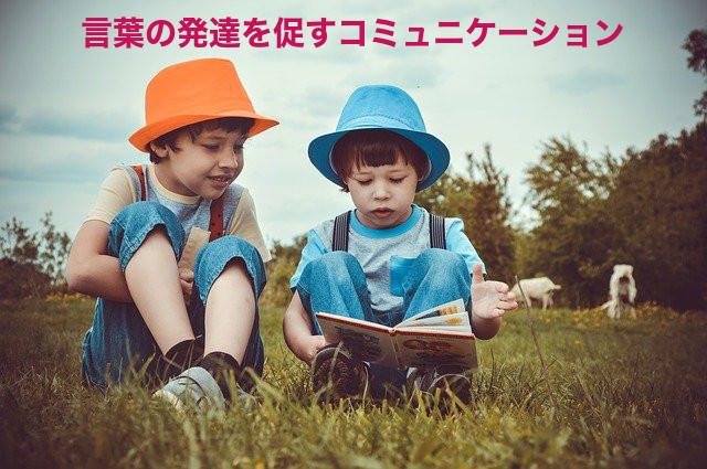 発語を促すコミュニケーション